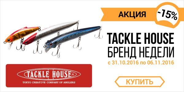 Tackle House -15%