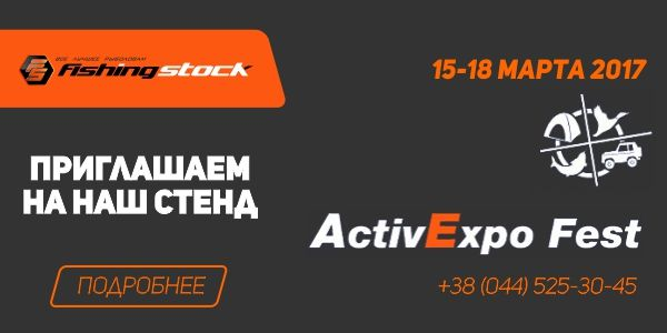 FishingStock на Activ Expo Fest 2017 (15 марта)