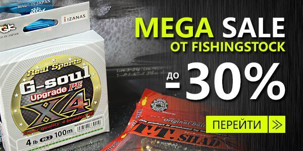 MEGA SALE от Fishingstock до -30%