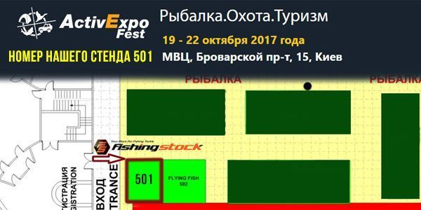 Компания Fishingstock на выставке ActivExpo Fest 2017 в Киеве