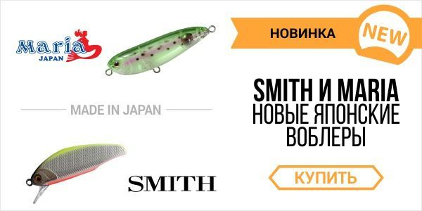 Новинки в Fishingstock: Smith и Maria