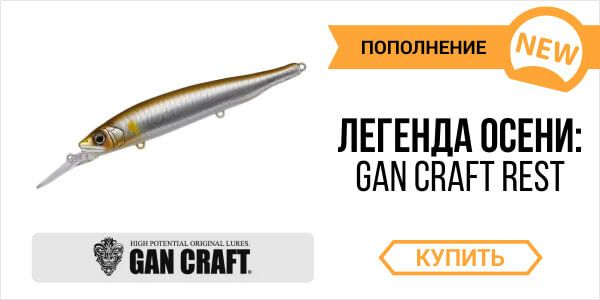 Легенда осени: Gan Craft Rest